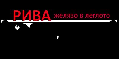 Рива – желязо в леглото